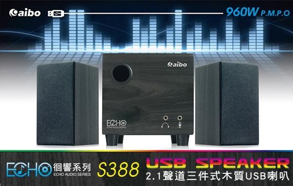 2.1聲道 重低音 三件式 木質USB多媒體喇叭/前置麥克風及耳機孔/禮品/贈品