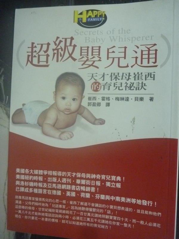 【書寶二手書T8/保健_HAY】超級嬰兒通-天才保母崔西的育兒祕訣_Melinda Blau