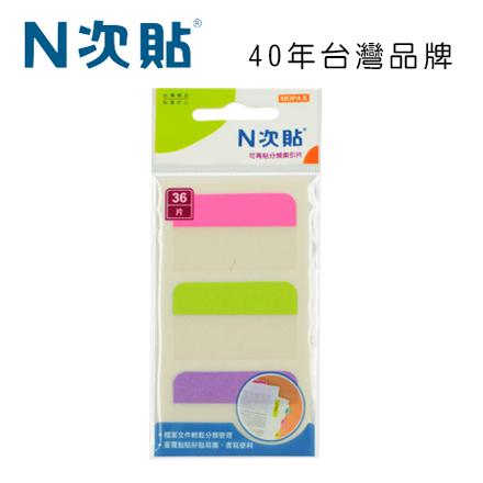 N次貼 66534 書寫型可再貼分類索引片 28x45mm 36片/3色/袋