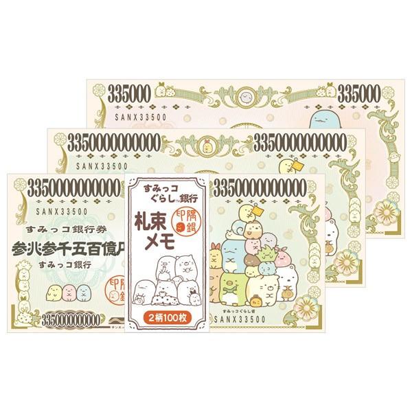 【真愛日本】16072300020角落鈔票便條紙-叁兆叁千伍百億   SAN-X 角落公仔 便利紙 便條紙 文具用品