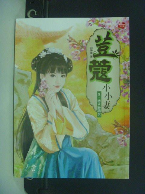 【書寶二手書T3/言情小說_JOA】荳蔻小小妻3:特A級或水_月神星