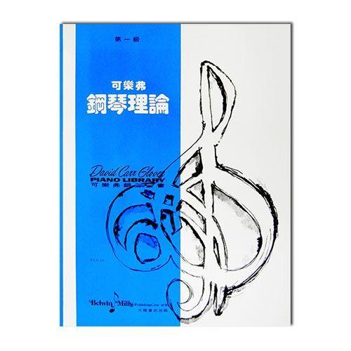 【非凡樂器】G13 可樂弗【第一級】鋼琴理論