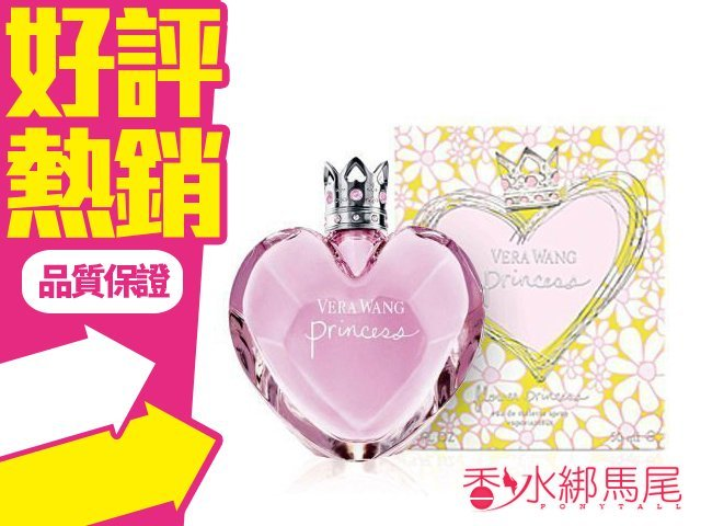 VERA WANG Flower Princess 花漾公主 女性淡香水 香水空瓶分裝 5ML◐香水綁馬尾◐