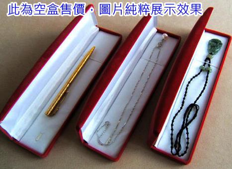 絨面優質珠寶盒手鍊盒長鏈盒長項鍊盒批發 (單個)