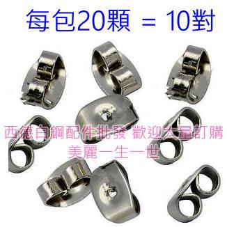 (每包10對) 西德白鋼 不銹鋼 後塞/耳塞/耳扣/後扣批發