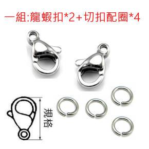 (每包2個) 小號不銹鋼白鋼龍蝦扣批發~項鍊手鍊DIY配件問號勾