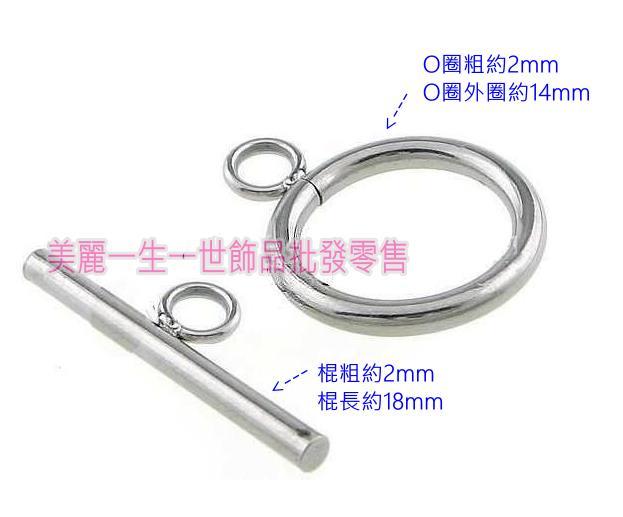 西德白鋼T扣組 ~ DIY手鍊項鍊材料配件