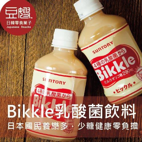 【豆嫂】日本飲料 SUNTORY Bikkle乳酸飲料