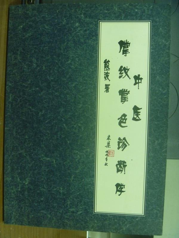 【書寶二手書T1/醫療_PPZ】中醫掌紋掌色診斷學_1999年_簡體