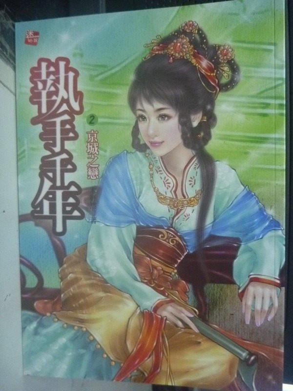 【書寶二手書T7/言情小說_LKM】執手千年2-京城之戀_木軒然