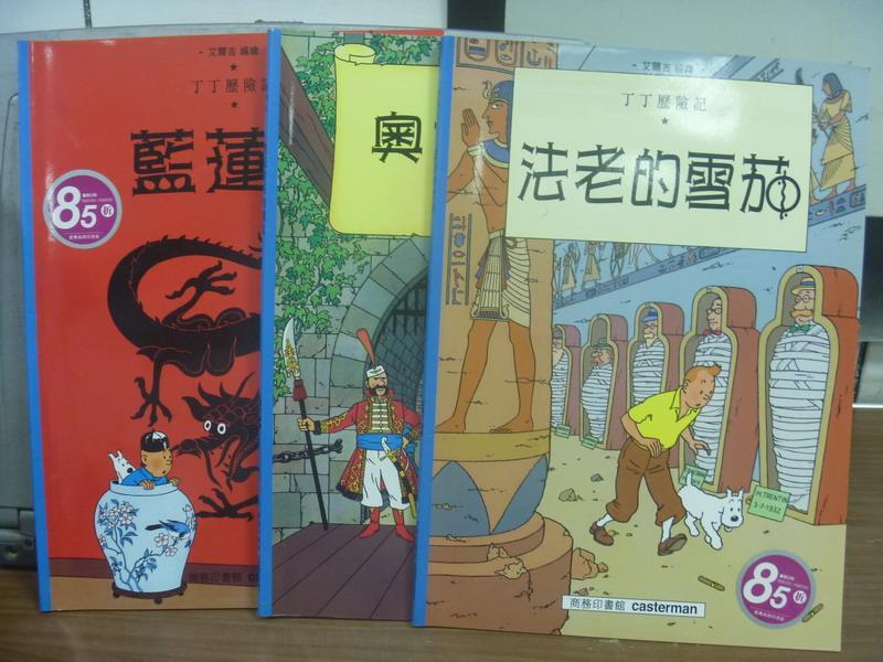【書寶二手書T8/少年童書_PDJ】法老的雪茄_藍蓮花_奧托卡王的權仗_3本合售