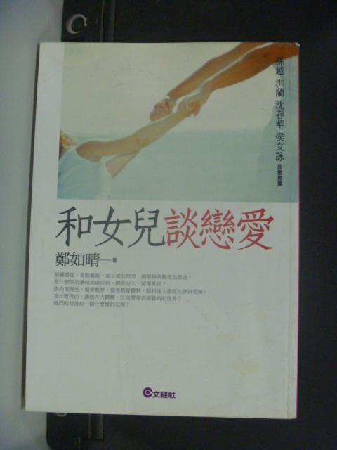 【書寶二手書T6/親子_KNN】與女兒談戀愛_鄭如晴