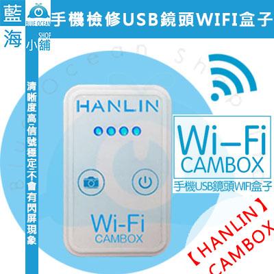 HANLIN-CAMBOX -手機檢修USB鏡頭WIFI盒子★主機不含鏡頭線喔!!★ 安卓 蘋果 小米 OPPO USB APP 內窺鏡 顯微鏡 攝像頭