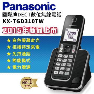 【送充電電池】國際牌 Panasonic KX-TGD310(TGD310TW) 數位無線電話【中文功能顯示】公司貨