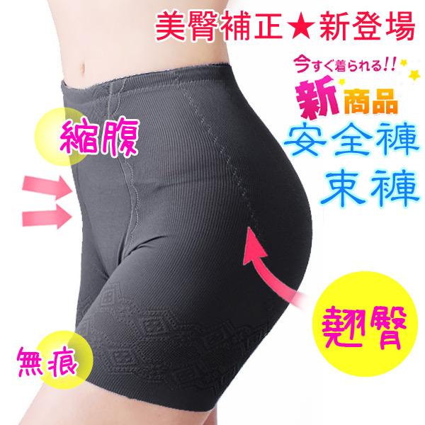 【雙峰話題。限時買一送一】280丹。超薄無痕*超提翹美臀束褲 ( 安全褲2用 )