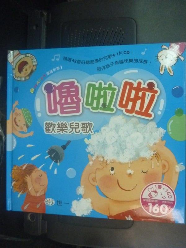 【書寶二手書T1/兒童文學_JMN】嚕啦啦歡樂兒歌_Chuantongerge_附光碟