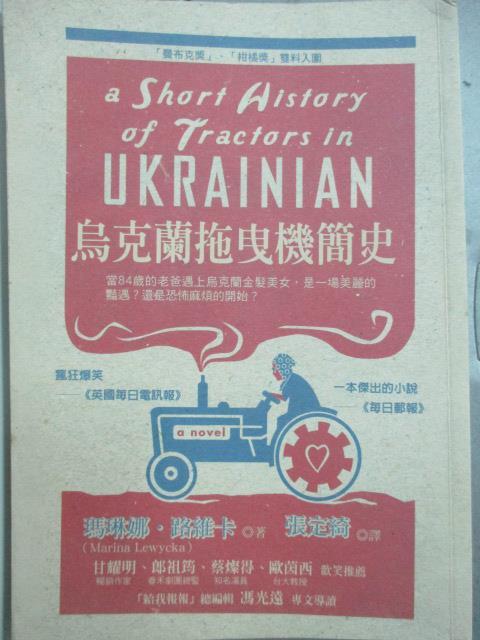 【書寶二手書T1/翻譯小說_JBX】烏克蘭拖曳機簡史_瑪琳娜.路維卡, 張定綺