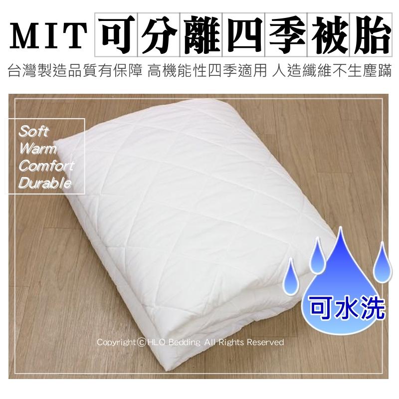 【MIT台灣製可水洗四季被胎-雙人薄被胎】讓薄被套變兩用被/增加棉被厚度/菱型車格+精緻包邊+四角綁耳~華隆寢具