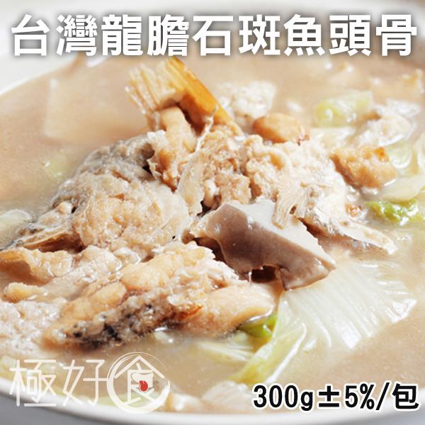 極好食❄【膠質吃到飽】屏東林邊龍膽石斑鮮魚頭骨-300g±5%/包