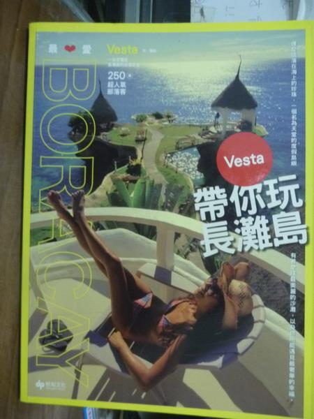 【書寶二手書T1/旅遊_QDK】最愛BORACAY!Vesta 帶你玩長灘島_Vesta