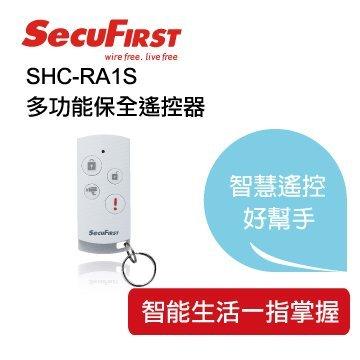 弘瀚--【天竤】SecuFirst 多功能保全遙控器 SHC-RA1S