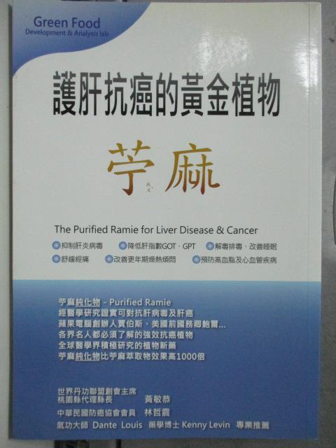 【書寶二手書T1/醫療_HKF】護肝抗癌的黃金植物_綠色食物發展分析實驗室