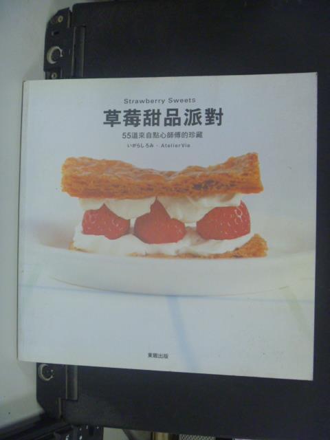 【書寶二手書T1/餐飲_JHF】草莓甜品派對_Igarasiromi Atelier Vie