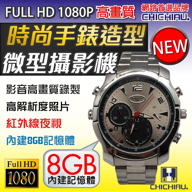 弘瀚【CHICHIAU】1080P偽裝防水金屬帶手錶Q6-夜視8G微型針孔攝影機/影音記錄器