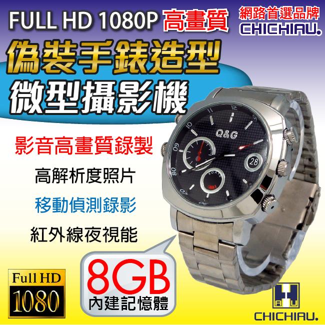 弘瀚【CHICHIAU】1080P偽裝防水金屬帶手錶Y6-夜視8G微型針孔攝影機/影音記錄器 商檢號D33H32