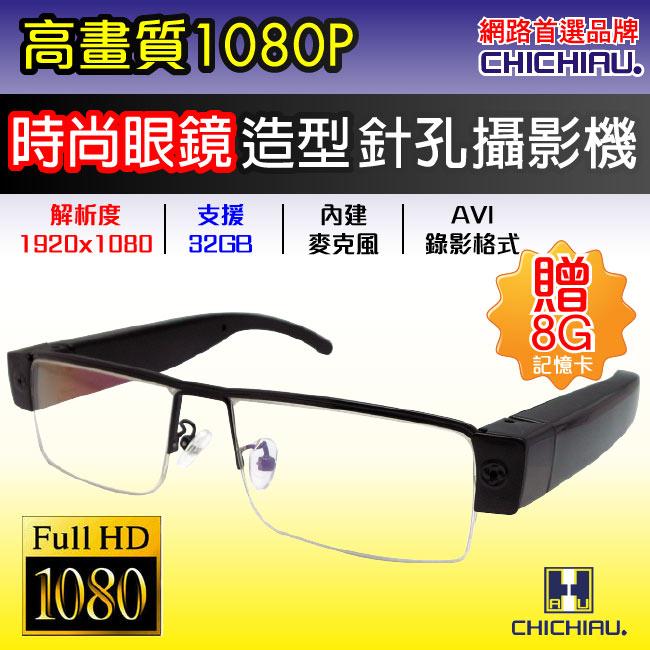 弘瀚【CHICHIAU】Full HD 1080P 時尚眼鏡造型微型針孔攝影機