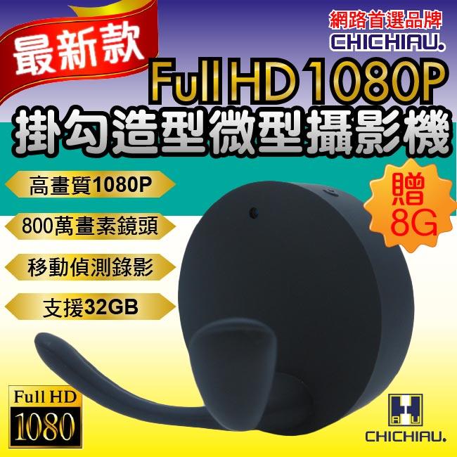 弘瀚【CHICHIAU】Full HD 1080P 掛勾造型微型針孔攝影機