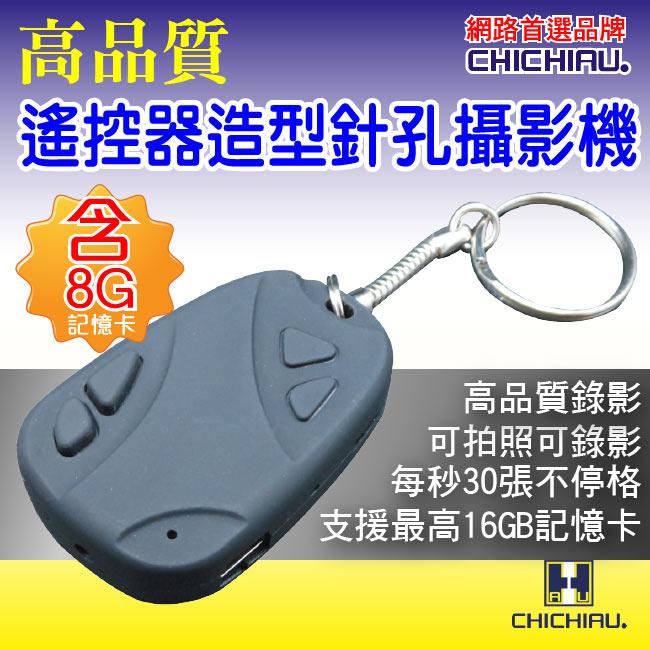 弘瀚【CHICHIAU】遙控器造型微型針孔攝影機(8GB)