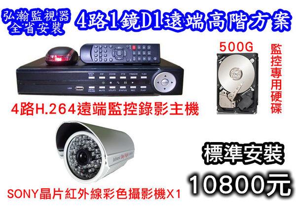 弘瀚監視器安裝D1高畫質@4路H.264遠端監控錄影機+sony晶片紅外線攝影機X1+500G硬碟含安裝10800元
