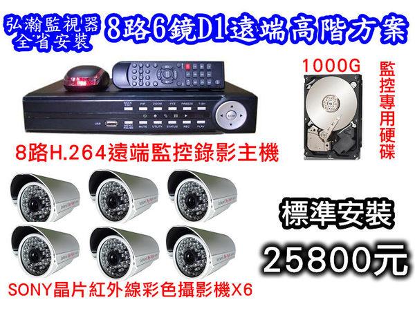 弘瀚監視器安裝D1高畫質@8路H.264遠端監控錄影機+sony晶片紅外線攝影機X6+1000G硬碟含安裝25800元
