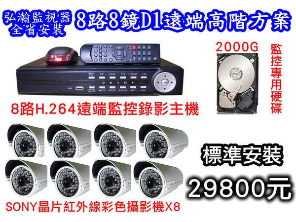 弘瀚監視器安裝D1高畫質@8路H.264遠端監控錄影機+sony晶片紅外線攝影機X8+2000G硬碟含安裝29800元