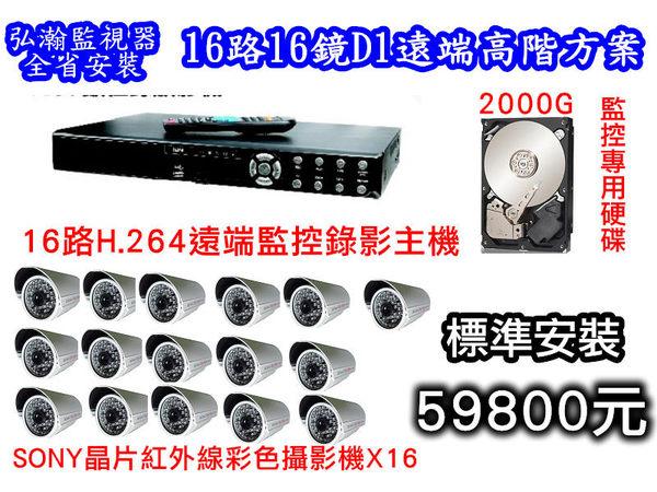 弘瀚監視器安裝D1高畫質@16路H.264遠端監控錄影機+sony晶片紅外線攝影機X16+2000G硬碟含安裝59800
