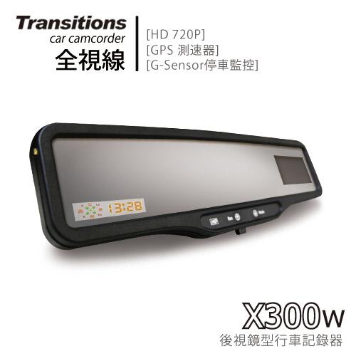 弘瀚行車紀錄器@全視線X300w HD720P後視鏡型GPS測速行車記錄器(內贈4G SD卡)
