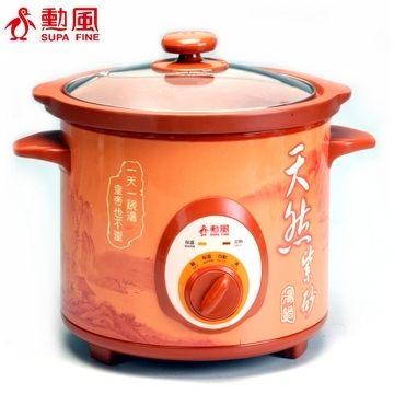 弘瀚科技勳風家電館@SUPA FINE 勳風御膳紫砂養生鍋 HF-8866(5L) 立體加熱快速高效