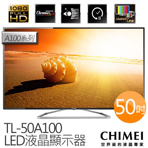 奇美 CHIMEI 50吋 LED液晶顯示器 TL-50A100 附視訊盒 【贈基本桌裝】