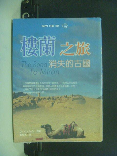 【書寶二手書T9/翻譯小說_JLN】樓蘭之旅:消失的古國_原價350_克里斯坦