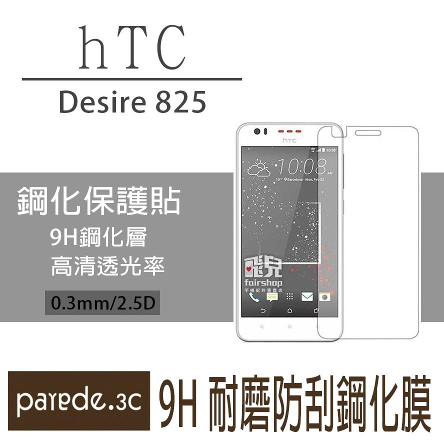 HTC Desire 825 9H鋼化玻璃膜 不滿版 螢幕保護貼 貼膜 手機螢幕貼 保護貼【Parade.3C派瑞德】