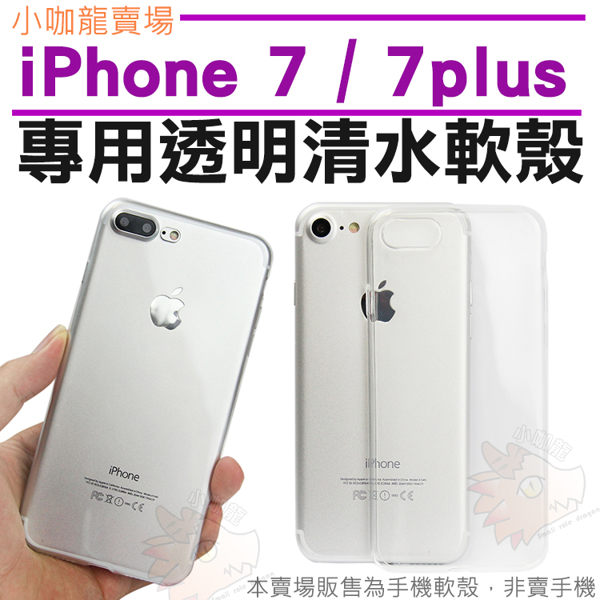蘋果 iPhone 7 i phone 7 Plus 清水殼 清水套 保護套 透明殼 隱形 手機殼 清水軟殼 透明手機套