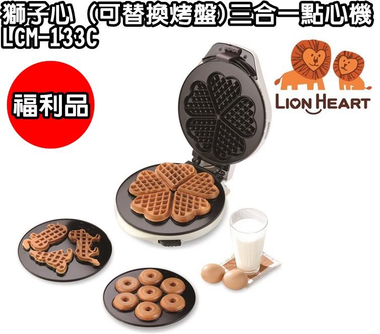 (福利品) LCM-133C【獅子心】(可替換烤盤)三合一點心機 保固免運-隆美家電