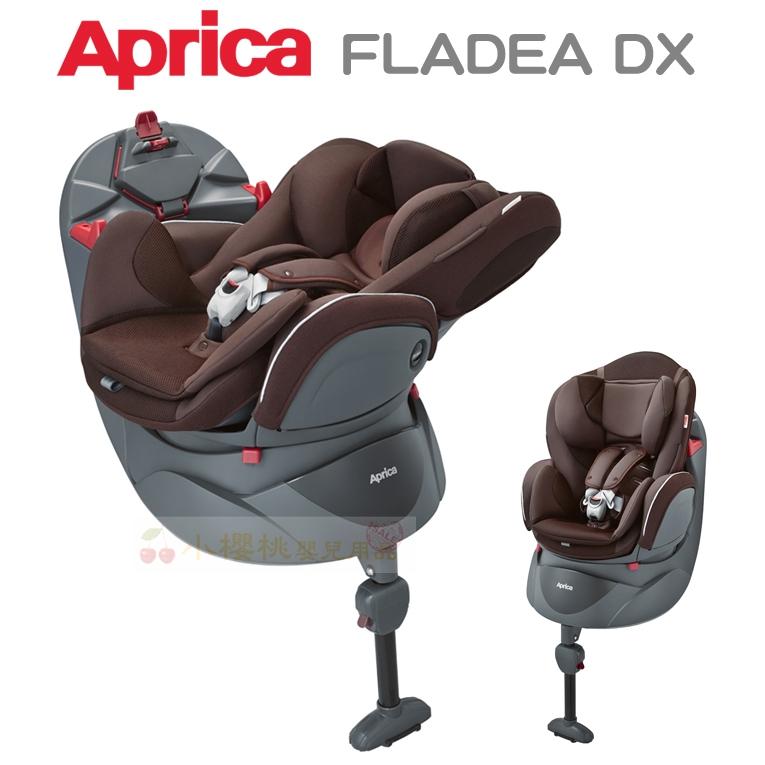 Aprica愛普力卡--平躺型嬰幼兒汽車安全臥床椅 Fladea DX 汽座