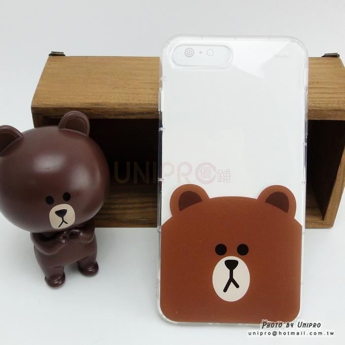 【UNIPRO】iPhone7 PLUS 5.5吋 LINE FRIENDS 麻吉樂園 熊大空壓氣墊手機殼 i7+