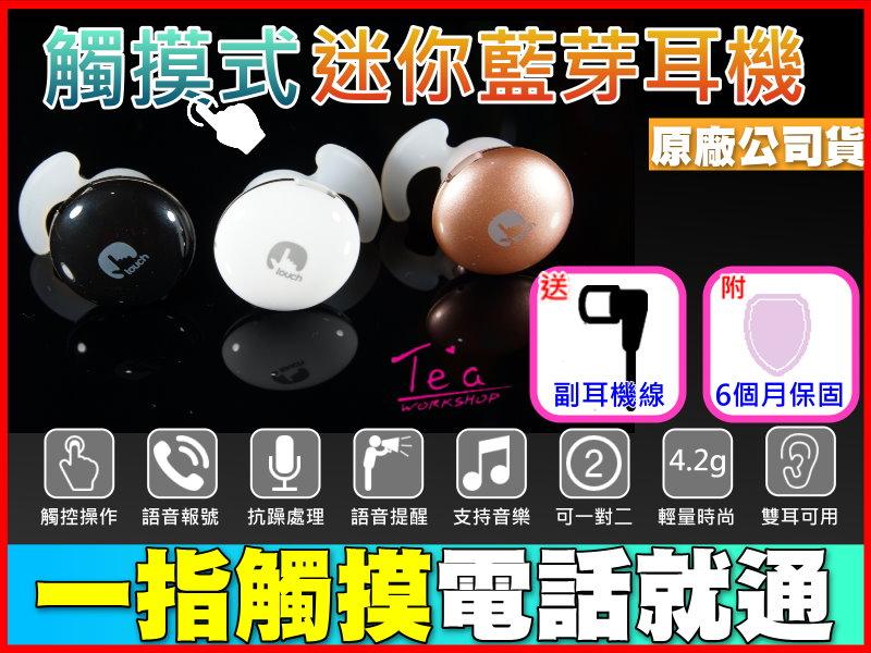 觸控式迷你藍芽耳機 運動藍芽耳機 無線耳機 藍牙耳機 支援LINE通話 一對二 雙耳可戴 A2DP IPHONE可用