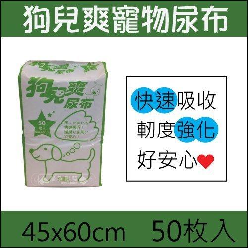+貓狗樂園+ 狗兒爽【寵物長尿布。45X60cm。50入】200元