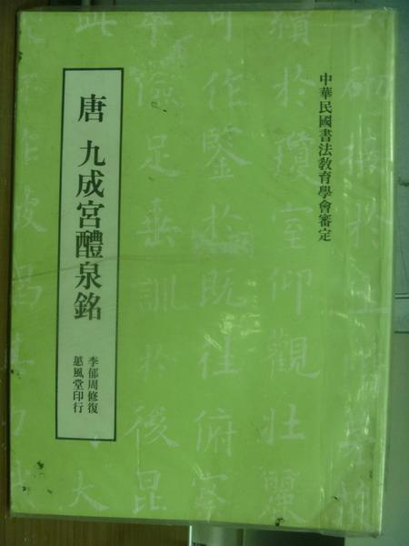 【書寶二手書T9/藝術_PNK】唐九成宮醴泉酩