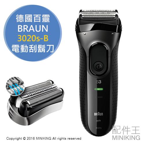 【配件王】日本代購 德國百靈 BRAUN 3020s 3020s-B 3系列 電動刮鬍刀 浮動三刀頭 乾濕兩用 可水洗