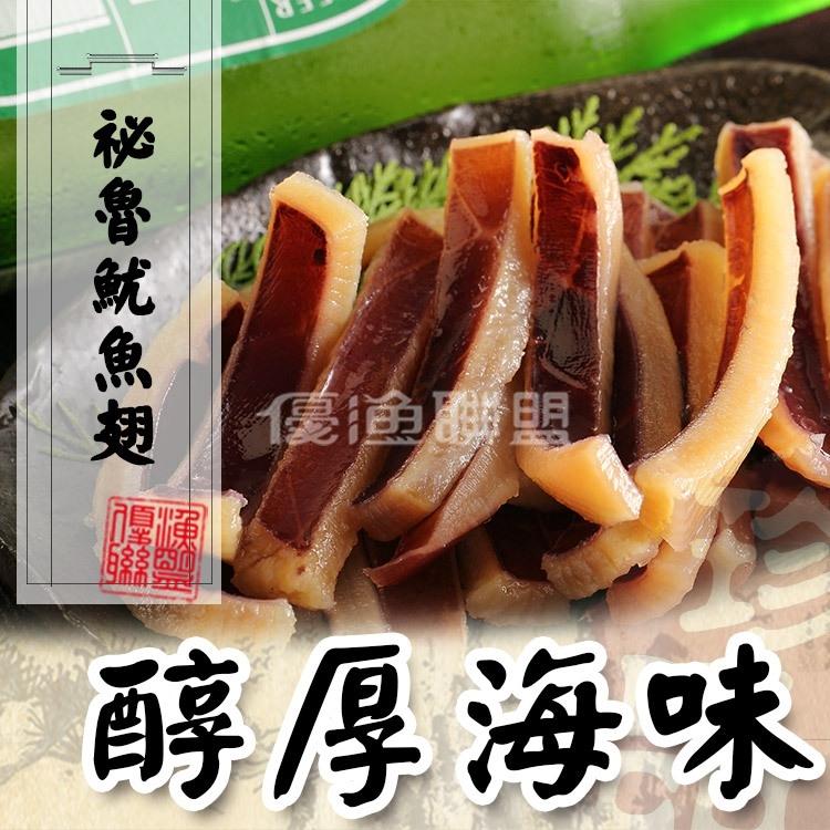 美味海鮮 熱銷商品:祕魯魷魚翅。傳承40餘年的技術,好吃難忘懷【優漁聯盟】